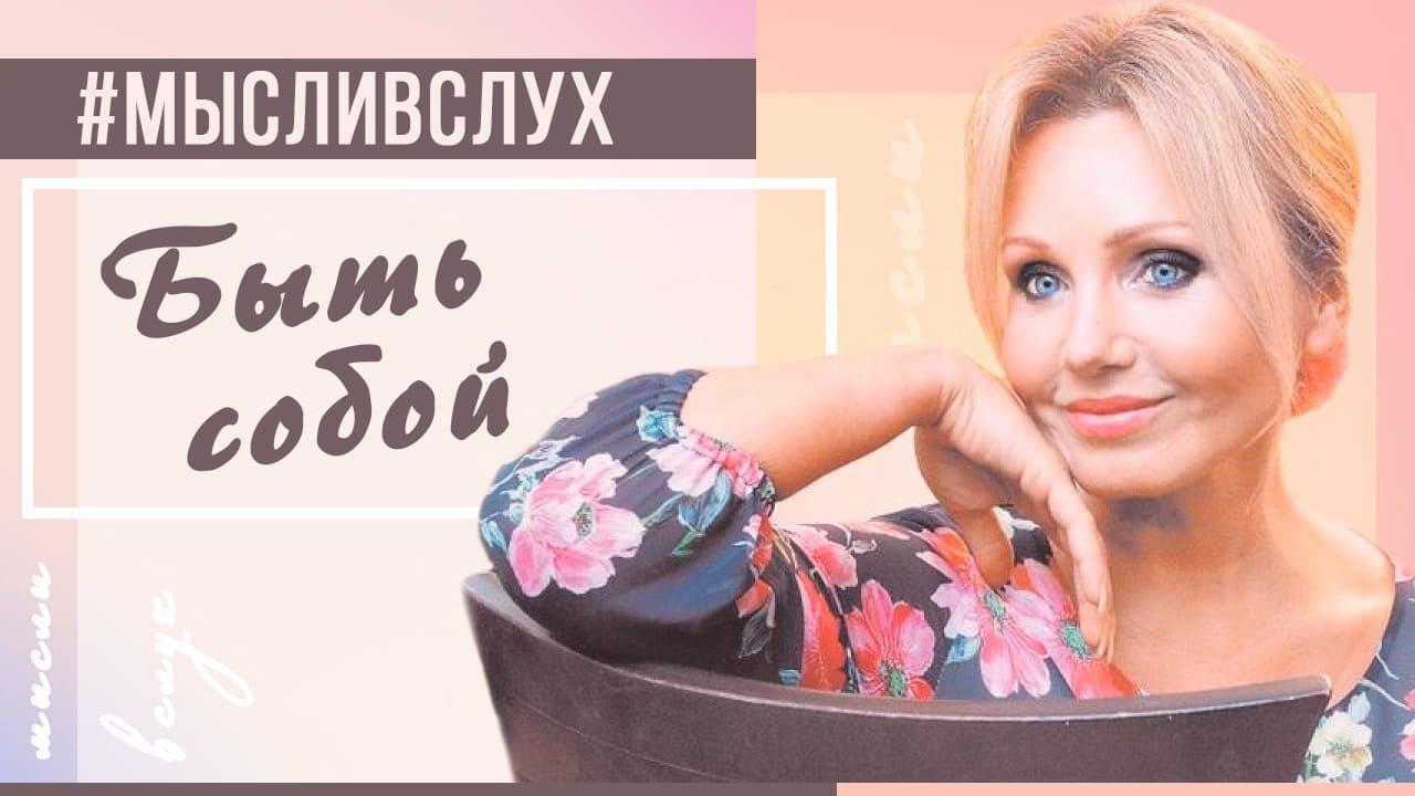 Ирина Климова Быть самим собой