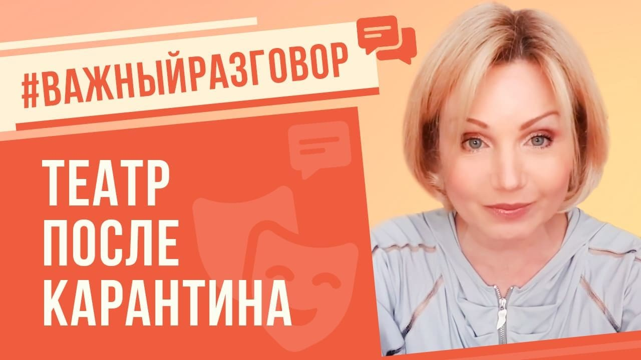 Ирина Климова Театр после карантина