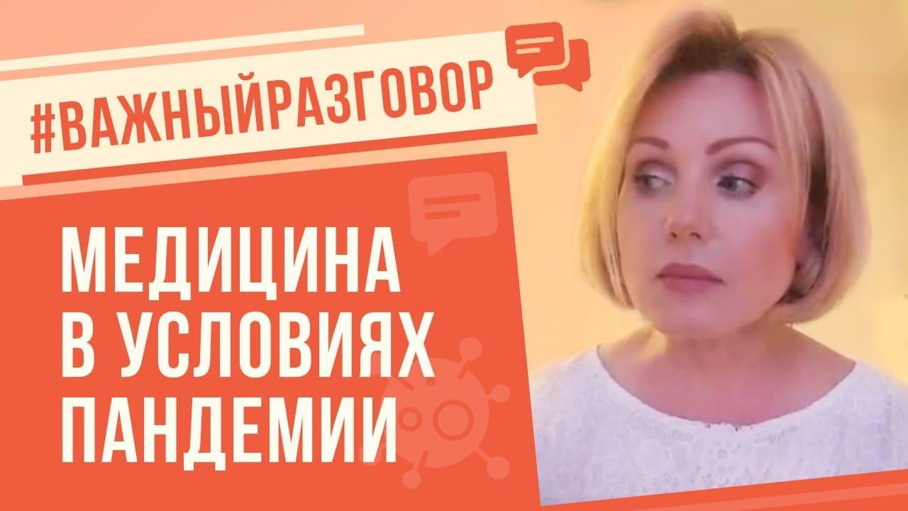 Ирина Климова Медицина в условиях пандемии
