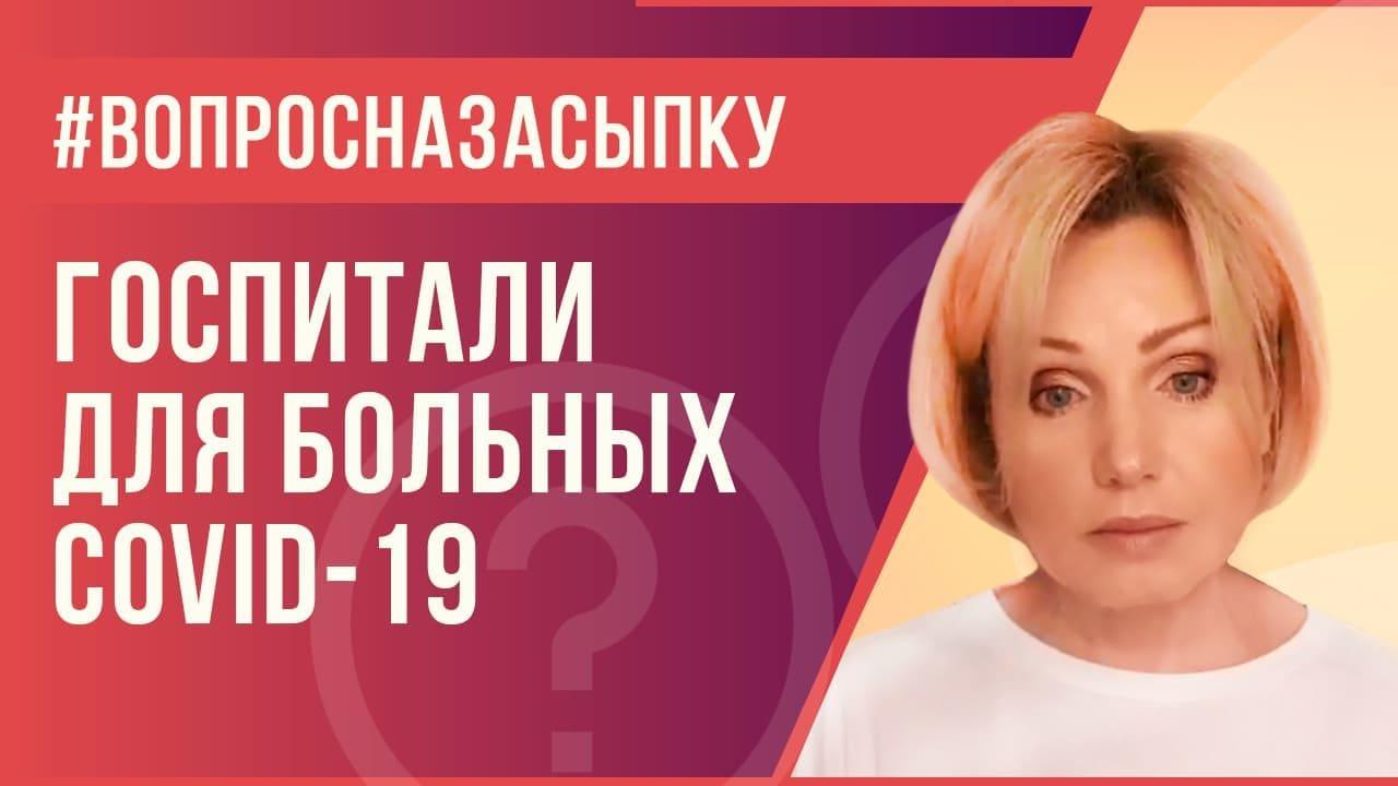 Ирина Климова Госпитали для больных COVID-19